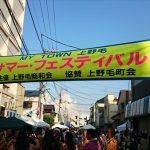 かみのげサマーフェスティバル(8/6)