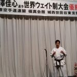 大澤佳心選手 世界ウェイト制大会 優勝祝賀会(2017/05/21)