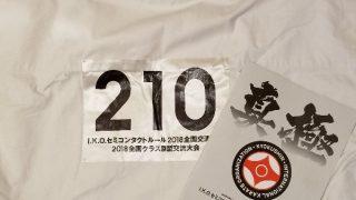チャレンジのあと(2018/06/03)