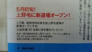 ワールド空手最新号(五月号)に掲載されました。