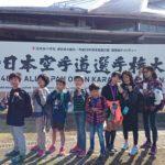 第48回全日本空手道選手権大会(2016/11/06)