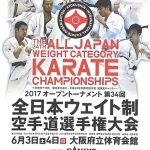 第34回全日本ウェイト制大会と休館のお知らせ(2017/05/30)