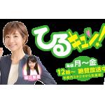 テレビ放映のお知らせ(2017/05/23)