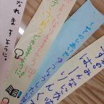 七夕の願い(2017/07/08)