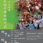 上野毛稲荷神社例大祭のお知らせ