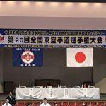 2018秋季関東大会(2018/11/24)