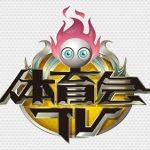 炎の体育会TV(2019/01/05)