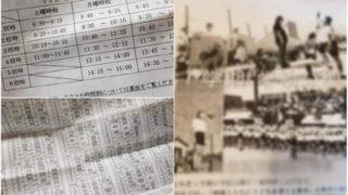 令和初の学校公開(2019/06/10)