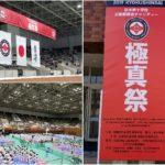 2019極真祭(2019/08/24-25)