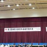 2019横浜カップ(2019/09/23)
