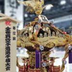 第12回全世界空手道選手権大会(2019/11/22~24)